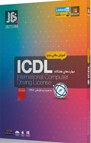 آموزش ICDL 2019 جی بی تیم-JB TEAM