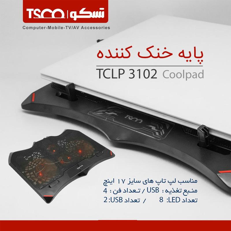 کول پد لپ تاپ تسکو TSCO TCLP 3102
