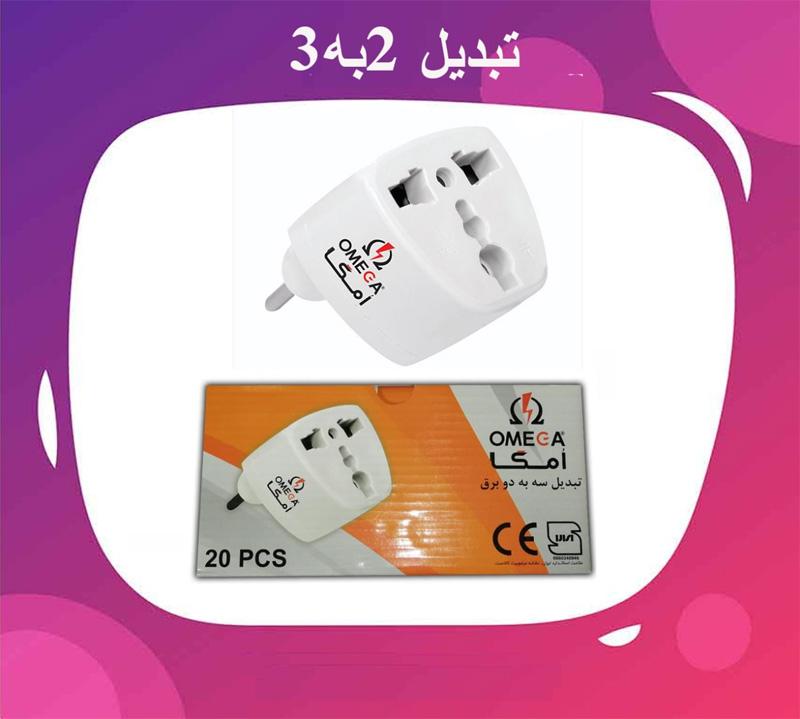تبدیل 3 به 2 برق امگا OMEGA 10A