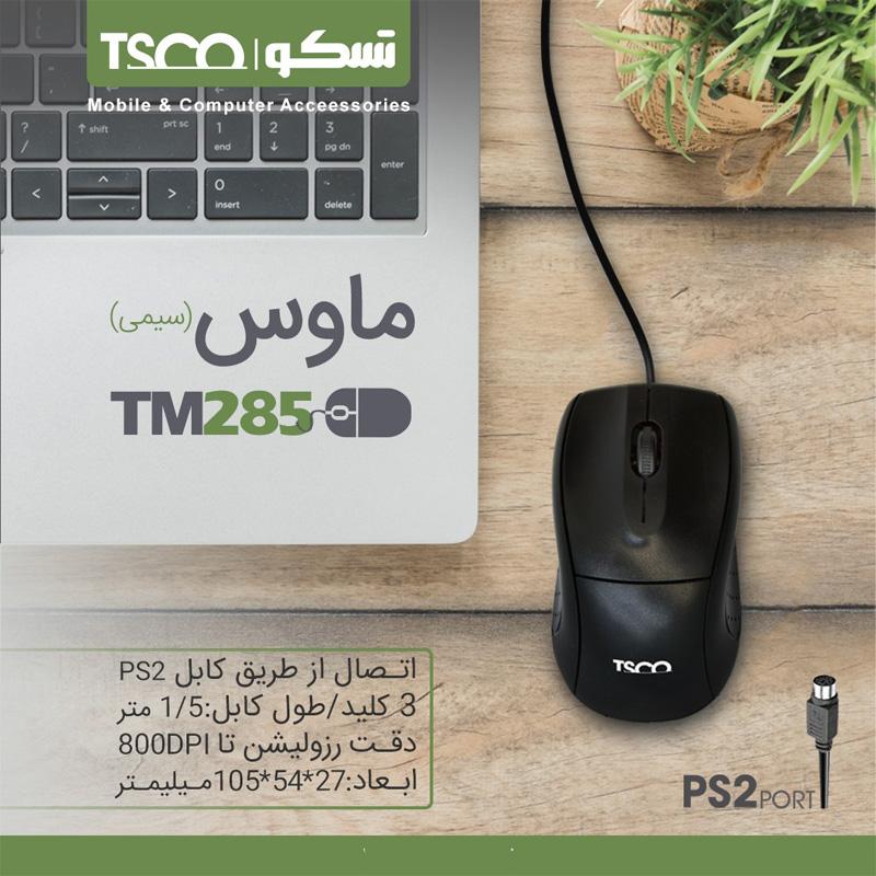 موس سیم دار تسکو TSCO TM 285 - PS2