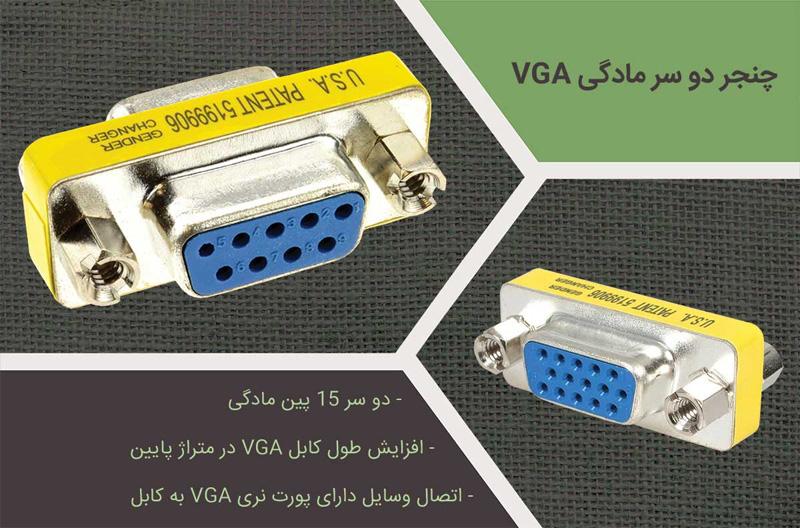 تبدیل 2 سر مادگی VGA