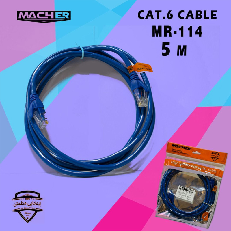 کابل شبکه مچر MACHER CAT6 5M