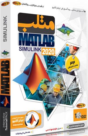 آموزش Matlab & Simulink 2020