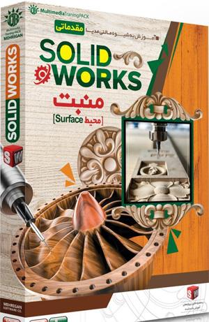 آموزش SolidWorks منبت