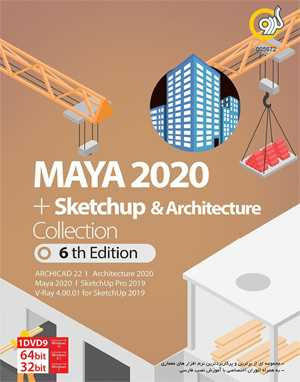Maya 2020 + Sketchup & Architecture Collection 6th Edition