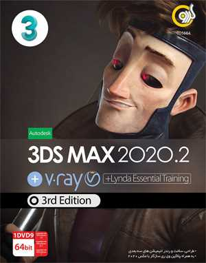 3DS Max 2020.2 +V.ray 3rd Edition 64-bit