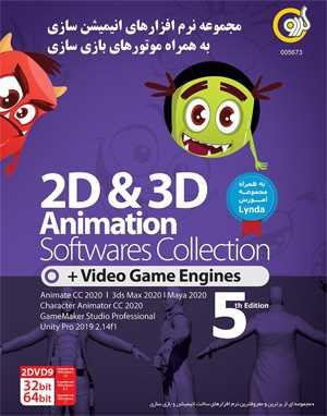 2D & 3D Animation Softwares Collection+Video Game